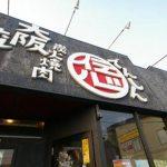 大阪ホルモン炭火焼肉 伝心