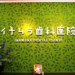 イナムラ歯科医院